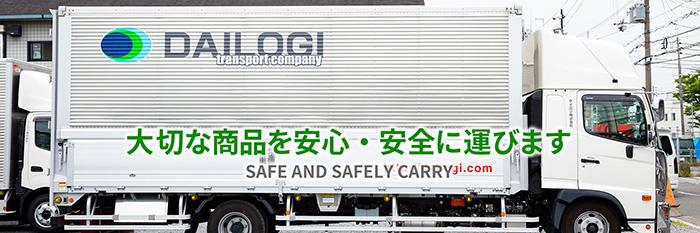 大切な商品を安心・安全に運びます